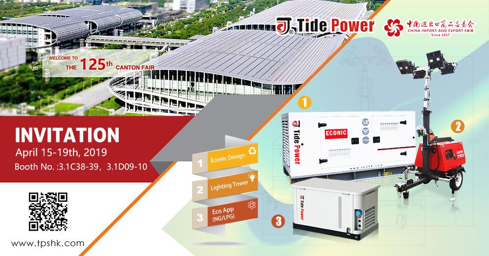 Приглашение на 125-ю кантонскую ярмарку --- Tide Power (1)